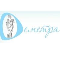 Клиника «Деметра»